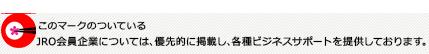 JRO会員については、JROが仲介をお手伝いすることができます。