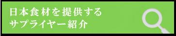 日本食材を提供するサプライヤー紹介